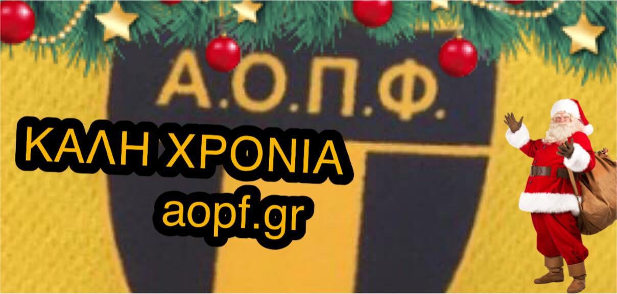 kalh-xronia-aopf-2018